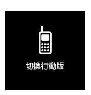 切換至手機版